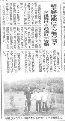 20100624信州日報明大植樹